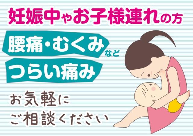 妊娠中やお子様連れの方も歓迎